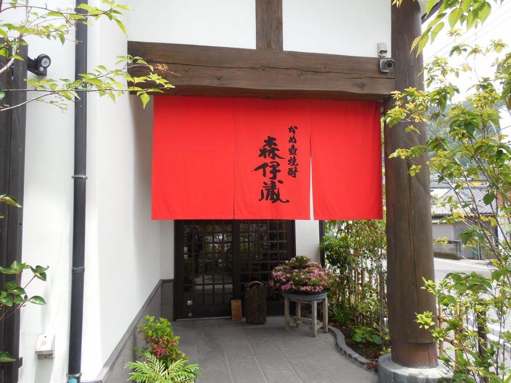 垂水市を通り、黒酢で有名な福山町の手前の、赤い暖簾の酒蔵で休憩。