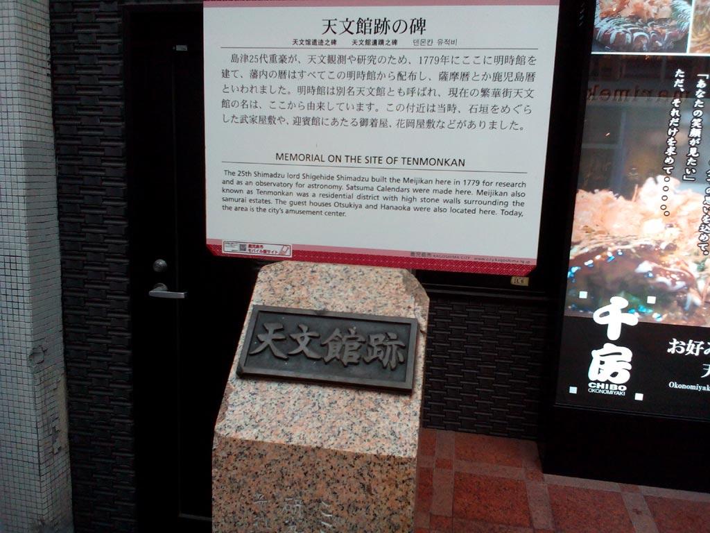 鹿児島市一の繁華街、昔ここにあった天文館跡の碑です。