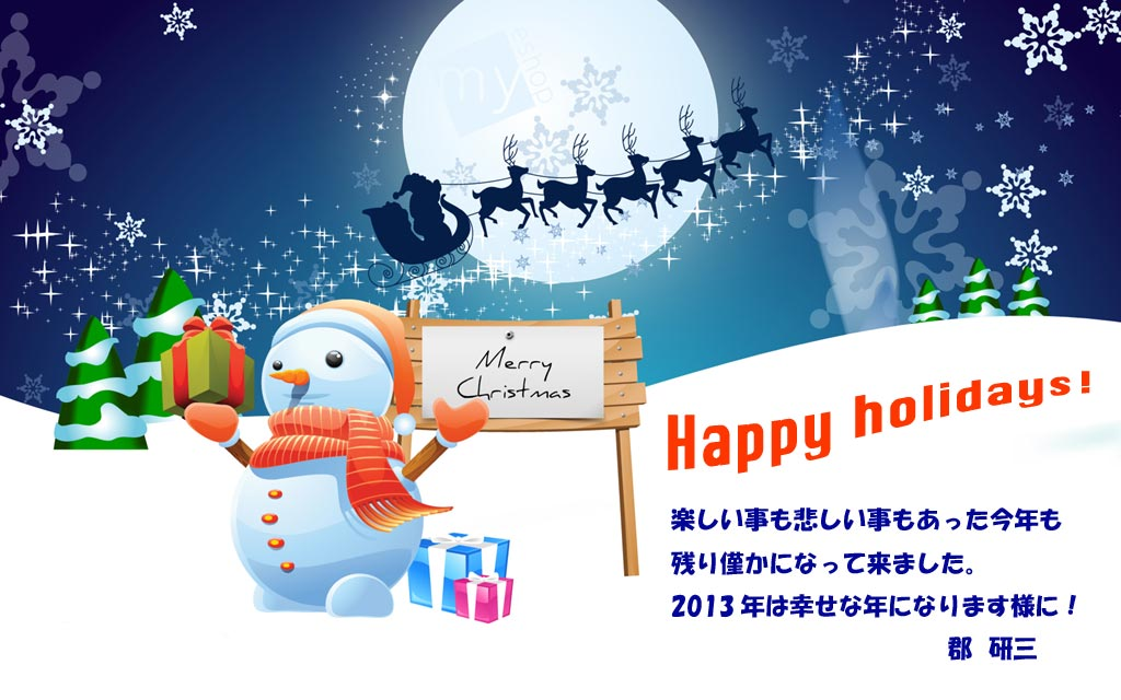 Happy holidays! & 2013 greeting