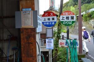 村営バス乗り場