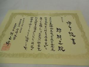 修了書 沖縄の書道家の手書き