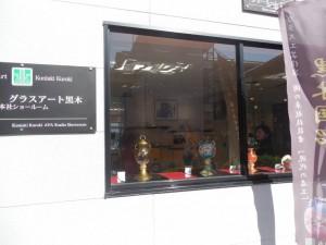 宮崎のガラス工芸家、黒木さんの工房