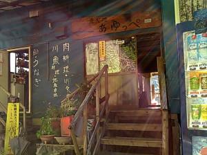 これが天然鮎の店の入り口