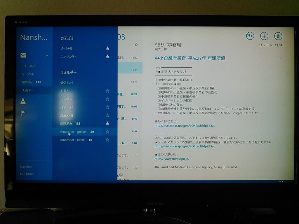 標準メイル画面