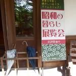 工芸館で、昭和の暮らし展