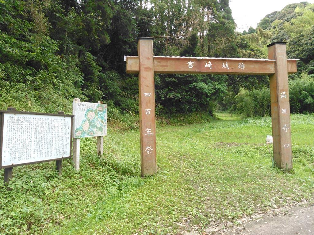 宮崎城址入り口の門