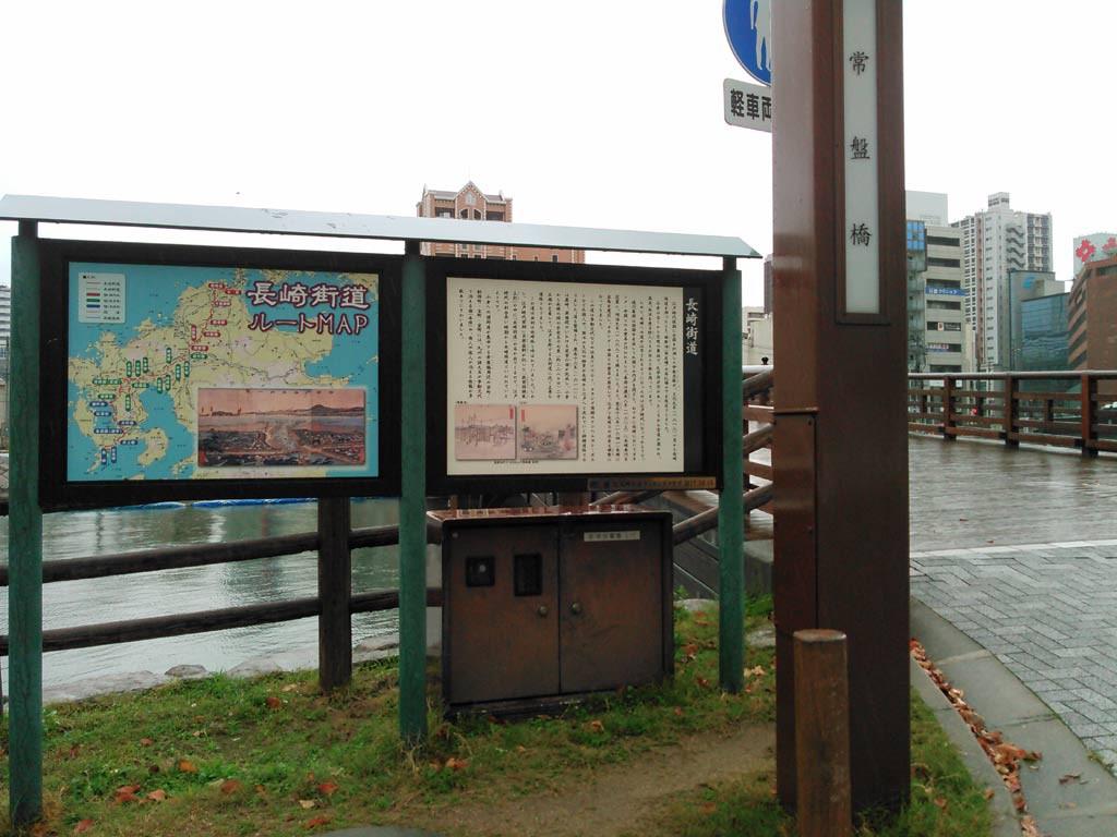 小倉の常盤橋、旧長崎街道の基点