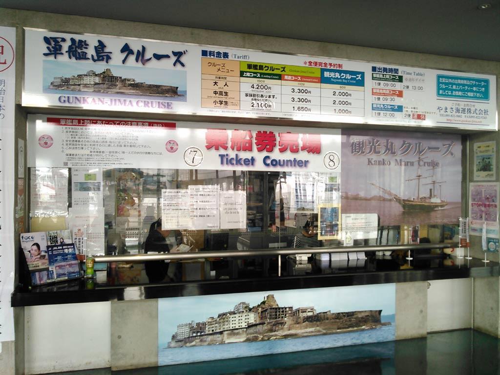 軍艦島クルーズ発券所