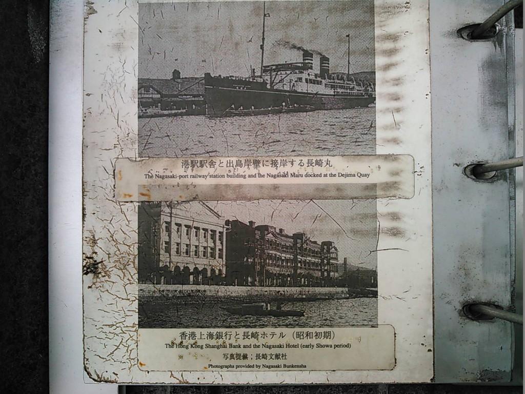 上海(日支)連絡船、長崎丸
