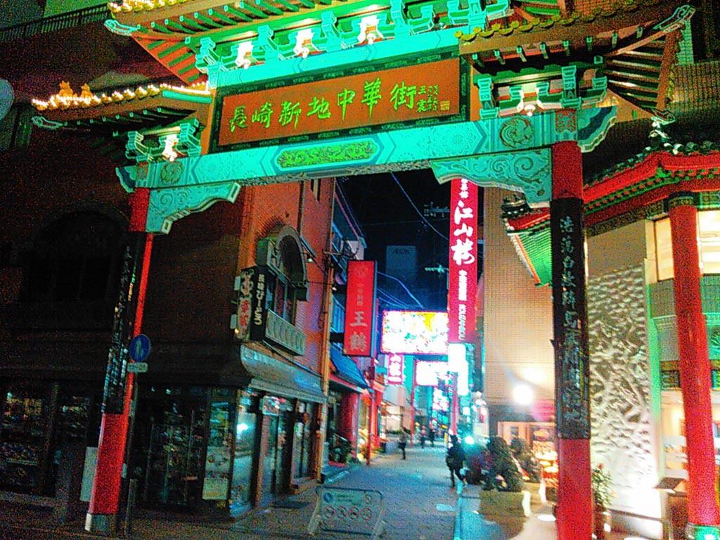 中華街の大門