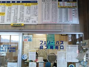 島鉄フェリー発券所(口之津港)