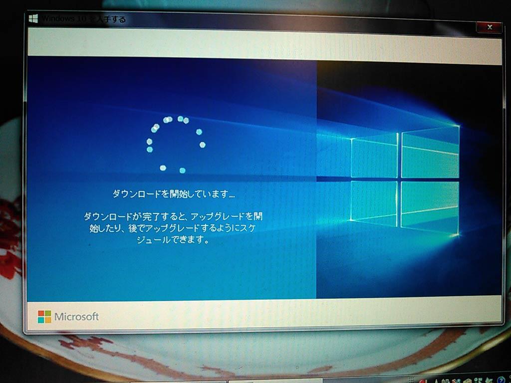 Windows10予約申し込み
