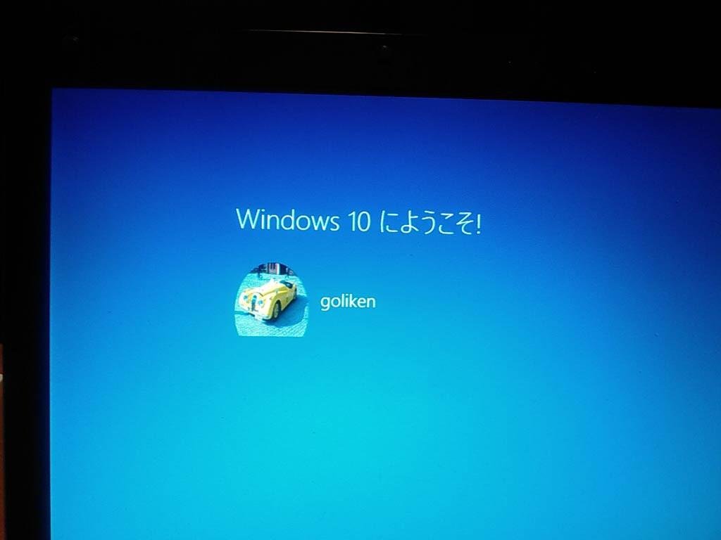 Windows10にようこそ!