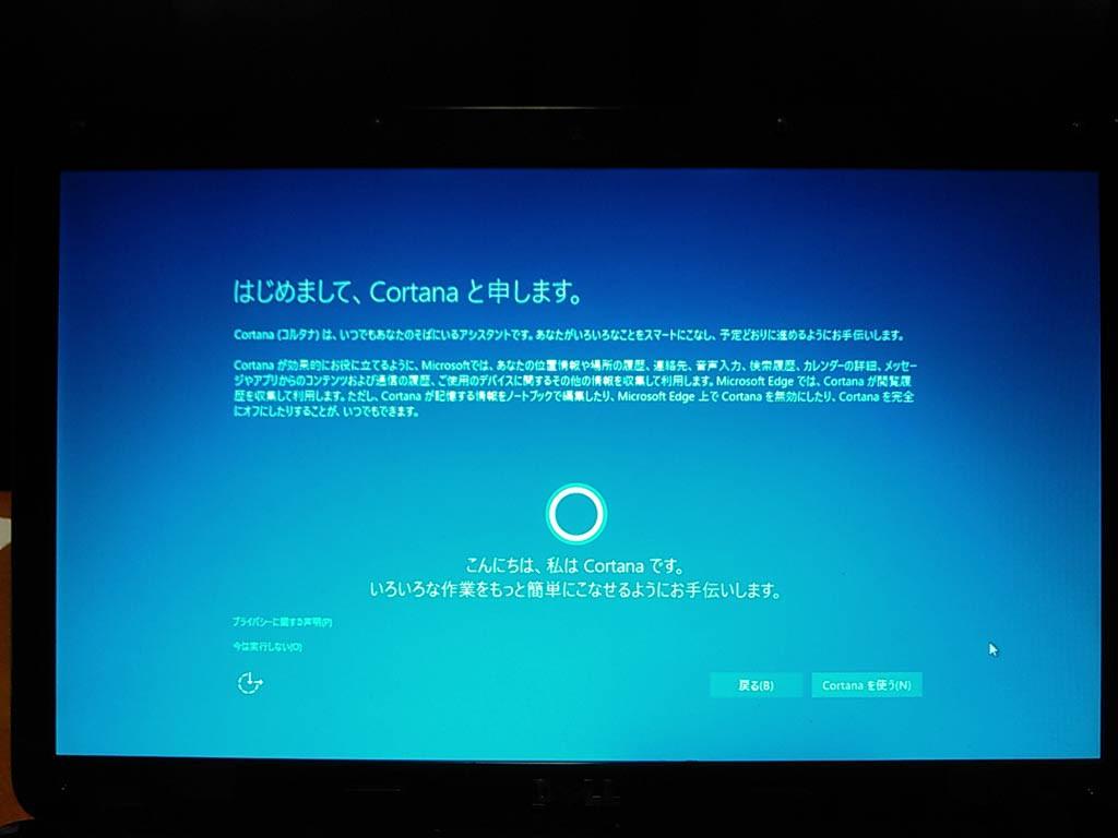 Cortanaさんがお手伝い