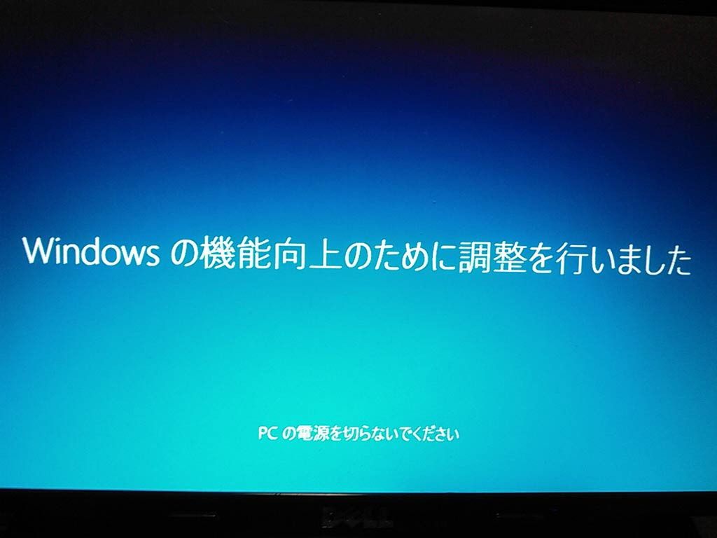 Windowsの機能向上の調整