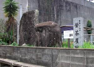長崎街道終点、蛍茶屋跡