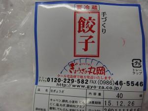 九州各地でイチオシの、「餃子の丸岡」の餃子