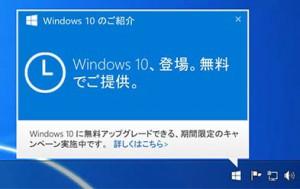 Windows10無償アップグレード案内