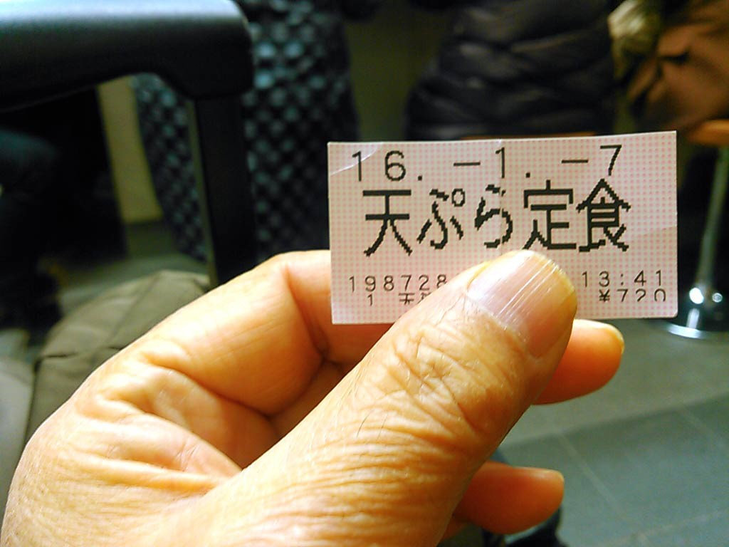 天ぷら定食720円也