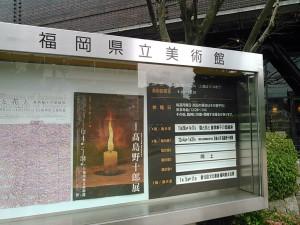 福岡県美術館