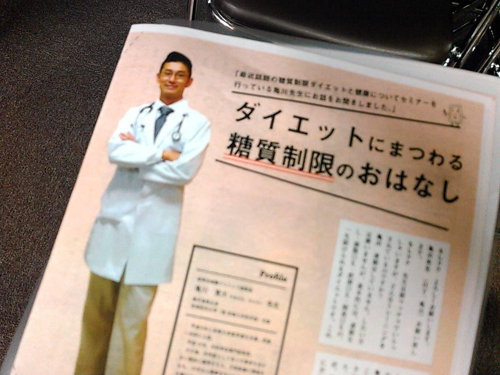 亀川先生の講習です。
