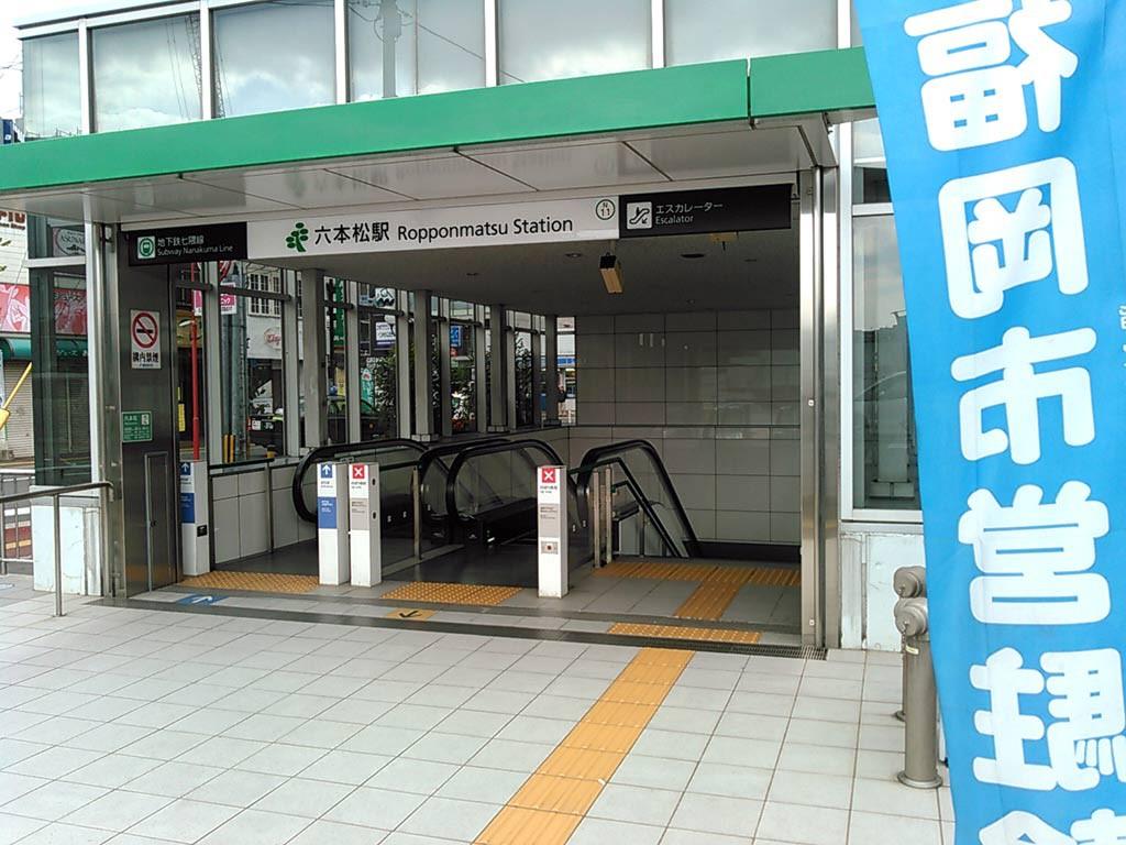 六本松駅から地下鉄七隈線に