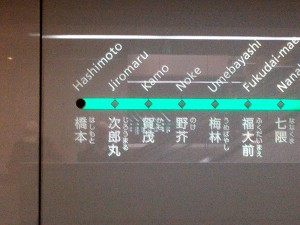 地下鉄七隈線、五郎丸駅が